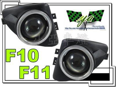 小亞車燈改裝╠全新 超廣角 BMW F10 F11 520i 523i 原廠型 保桿 專用 魚眼 霧燈 含外蓋
