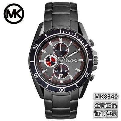 【正品·如假包退】Michael Kors手錶圓盤剛帶日期日曆男士手錶三眼防水45mm大錶盤MK8354