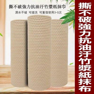 萬用撕不破強力抗油汙竹漿纸抹布 吸水布 去油 廚房清潔