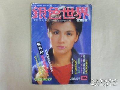 ///李仔糖明星錄*1985年銀色世界電影月刊(翁美齡逝世新聞專輯)(k351)