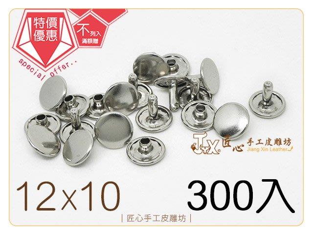 ☆匠心手工皮雕坊☆ 固定釦12×10mm(銀 銅) 300入(A121001 A121002)※/拼布 皮革 撞釘 鉚釘