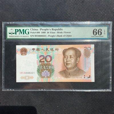 PMG 66EPQ 半數字冠 1999版 人民幣貳拾圓 無4、7 9920 二十元