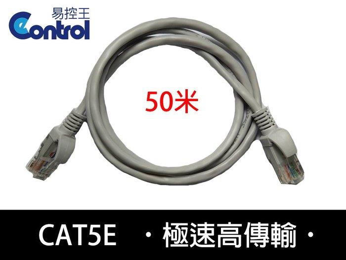 【易控王】50米 CAT5E高速網路線 RJ45 機器壓製成型 CAT.5網路線 (30-649)