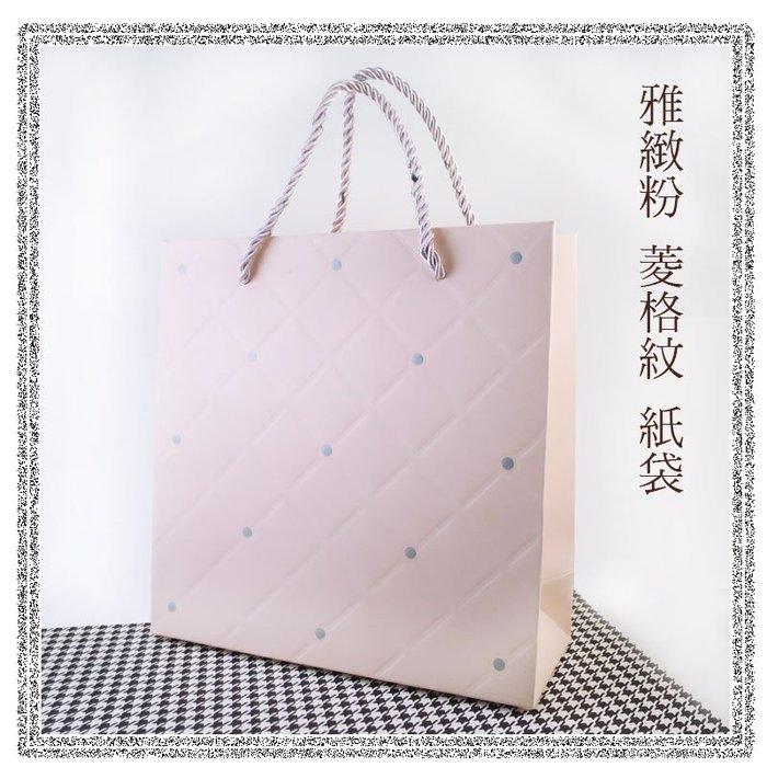 *美公主城堡*雅緻粉菱格紋禮品紙袋 包裝用品 麻花繩手把 牛皮袋 袋子 禮盒袋 手提袋 蛋糕袋 包裝袋