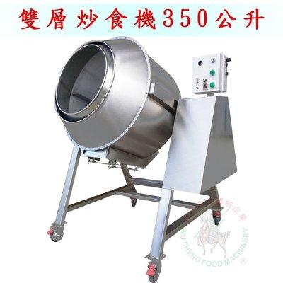 [武聖食品機械]雙層炒食機350公升 (混合機/攪拌機/炒菜機/炒飯機/炒麵/糖炒栗子/花生)