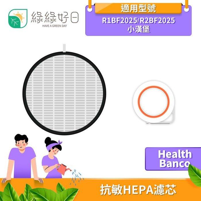 綠綠好日  HEPA靜電濾心 活性碳濾網 適 小漢堡  R1BF2025 R2bf2025 空氣清淨機