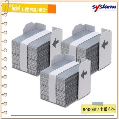 公家機關指定款~SYSFORM ST-70 專用卡匣式訂書針(3卡匣) 電動訂書機用 釘書機 釘書針 訂書針