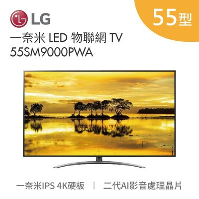 聊聊享折扣► LG 樂金 55型 一奈米 LED 物聯網電視 55SM9000PWA