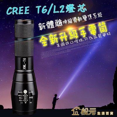 CREE L2 強光手電筒 XM-L2 伸縮調光 五段式 【松元生活百貨】