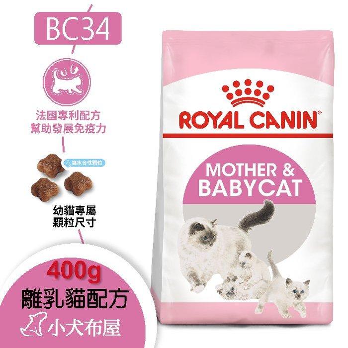 ☆小犬布屋《離乳幼貓400g BC34》幼貓飼料【法國皇家ROYAL CANIN】幫助離乳貓建立自己的強健抵抗力