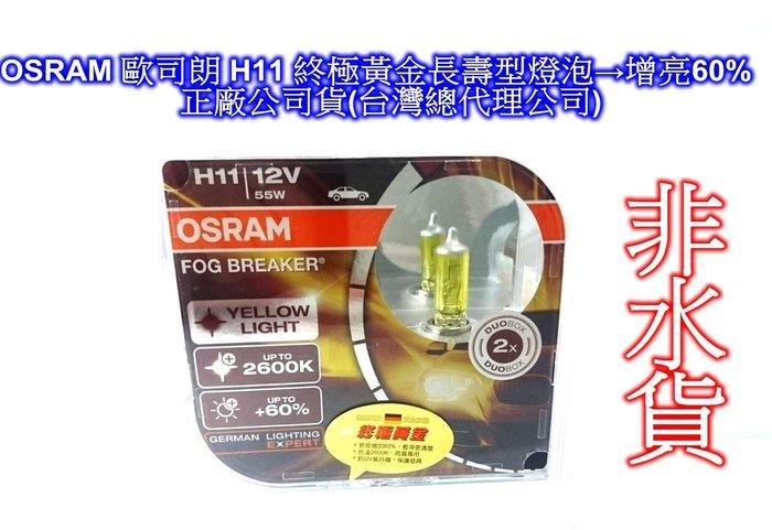 [[瘋馬車鋪]] OSRAM 歐司朗 H11 終極黃金長壽型燈泡→增亮60% 正廠公司貨 台灣總代理公司