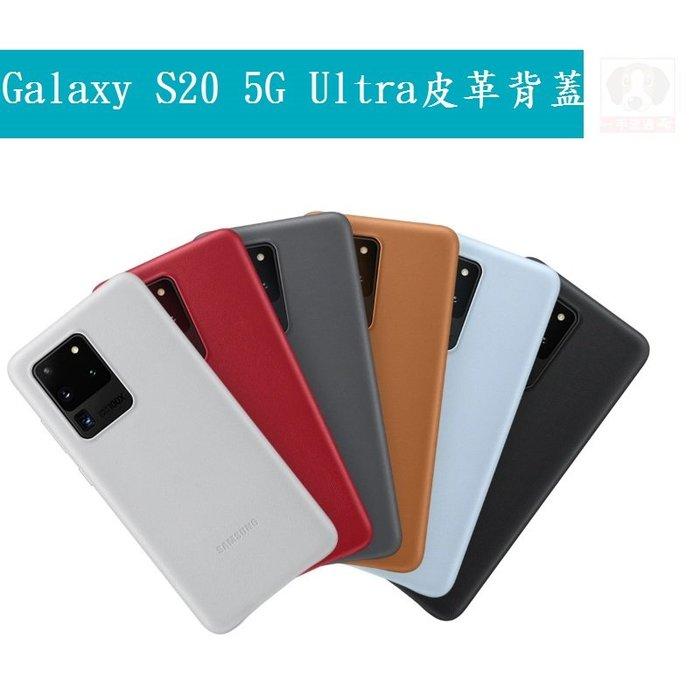 Samsung Galaxy S20 5G Ultra 皮革背蓋 贈9H玻璃貼 手機殼 國菲通訊