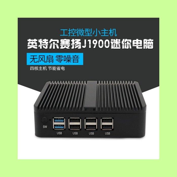 5Cgo【權宇】Intel j1900/J1800/N2840 迷你小主機家用htpc無風扇微型電腦工控機SSD含稅