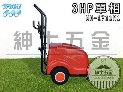 【紳士五金】 ❤️優惠中❤️ 物理 WH-1711M1 高壓清洗機 3HP 單相 汽車美容 高壓清洗機 噴霧系統 高壓噴