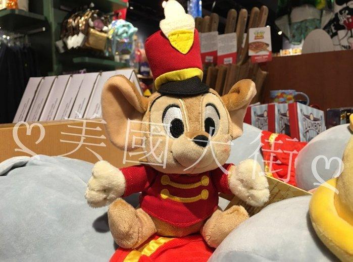 【美國大街】正品.美國迪士尼小飛象小老鼠蒂莫西絨毛娃娃 Timothy 7.5吋 / 19cm