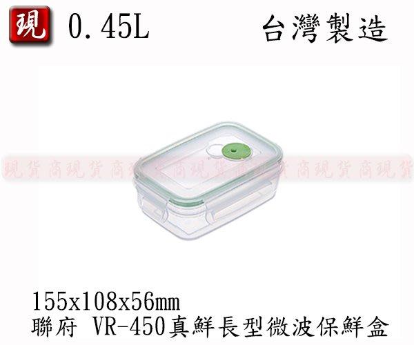 【現貨商】(滿千免運/非偏遠/山區{1件內})聯府 VR-450 真鮮長型微波保鮮盒 冷藏盒 排氣孔 儲藏盒 台灣製造
