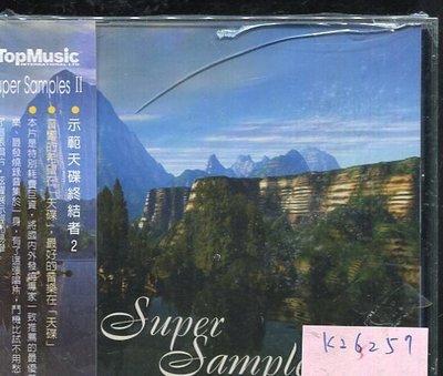 *真音樂* SUPER SAMPLES 2 全新 K25257