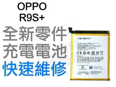 OPPO R9S+ PLUS 全新電池 無法充電 電池膨脹 更換電池 專業維修【台中恐龍電玩】