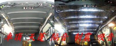 威宏專業汽車音響-- 隔音 制震墊  隔音墊 抗震吸音 車頂 天蓬 天花板 車門  底盤 鈑金制震  工程