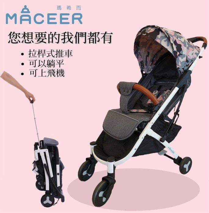 【Maceer秒收推車】獨家代理 瑪希而嬰兒推車 可上飛機推車 平躺推車 輕便型推車 豪華推車