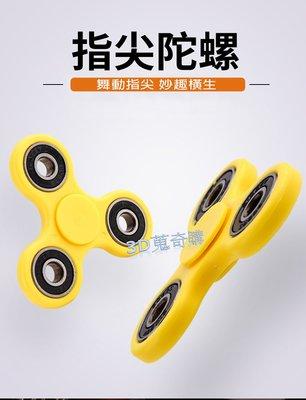 3D蒐奇購-六色靜音(+夜光款) Hand Spinner指尖陀螺 指尖旋轉 手指陀螺 Fidget spinner紓壓