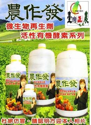 【台灣正農】農作發(((高科技微生物再生劑)))買兩瓶送一瓶