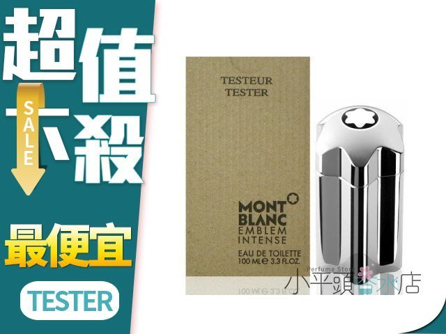 《小平頭香水店》MONT BLANC EMBLEM INTENSE 萬寶龍 銀河男性淡香水 100ML TESTER