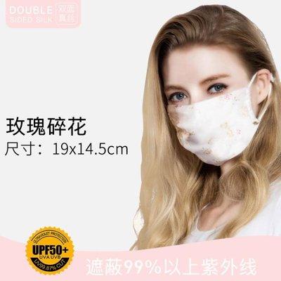 真絲口罩防塵防曬女男夏季薄款可清洗桑蠶絲夏天透氣防紫外線面罩