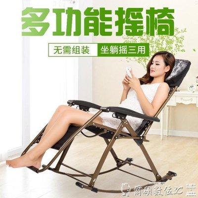 搖搖椅陽臺躺椅逍遙椅成人折疊午休午睡休閒老人椅LX爾碩數位