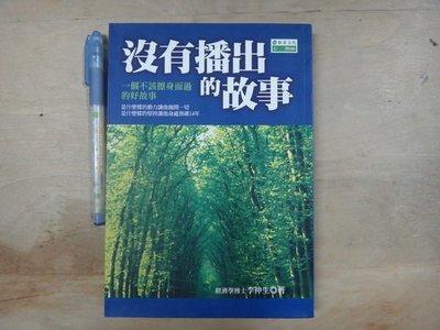 【愛悅二手書坊 02-22】沒有播出的故事 李仲生 著 新苗文化