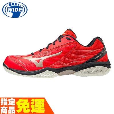 MIZUNO WAVE CLAW 寬楦 男款羽球鞋 排羽球鞋紅金 71GA191560 贈腿套 20SS