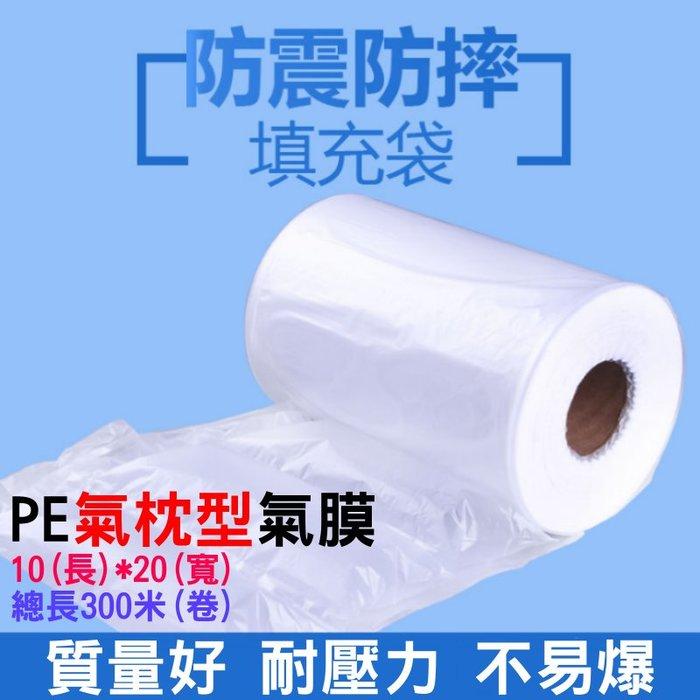 ✨艾米精品🎯PE 氣枕型 氣膜(長10*寬20)300米/卷🌈需搭氣墊機使用 充氣膠膜 充氣填充袋 氣泡袋 緩衝袋