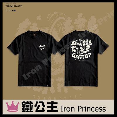 【鐵公主騎士部品】台灣 Taiwan 2021 GEAR UP TEE 美國純棉 圓領T 短袖T恤 gear up 黑