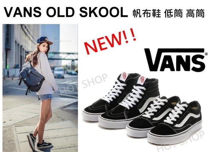 【現貨】VANS OLD SKOOL SK6 經典 黑白 帆布鞋 滑板鞋 街頭時尚 低筒 高筒 GD權志龍 余文樂 男女