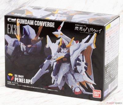 《GTS》盒玩 FW GUNDAM CONVERGE EX30 潘妮洛普 大白鵝 機動戰士鋼彈閃光的哈薩威 424895