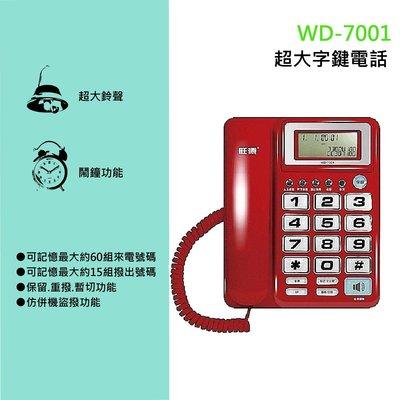 ((貝斯特批發))實體店面*(WD-7001)旺德超大字鍵有線電話機(紅/白).超大鈴聲 / 鬧鐘功能(紅色下標區)