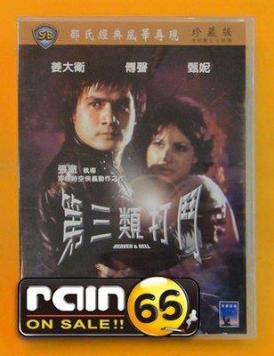 ⊕Rain65⊕正版DVD【第三類打鬥/珍藏版】-張徹*姜大衛*傅聲*甄妮-全新未拆(直購價)