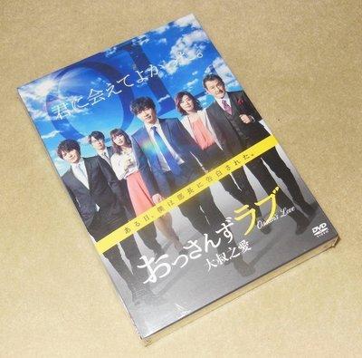 【聚優品】 《大叔之愛》7枚組 田中圭/吉田鋼太郎/林遣都 DVD 精美盒裝