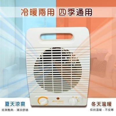現貨 富士雅麗【FUJI-GRACE】速熱三段式暖風扇 電暖器【納納家居】
