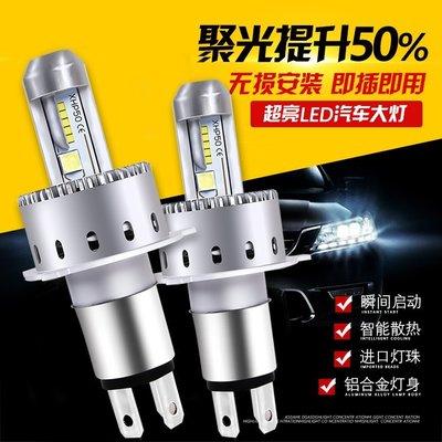 雪佛蘭賽歐科魯茲景程新科帕奇樂風愛唯歐創新酷遠近光一體LED新大燈泡日行燈車燈