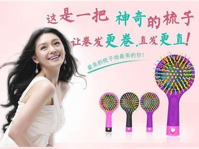韓國Eye Candy 彩虹梳子防靜電 魔髮魔法捲捲梳 直髮更直 不打結 捲髮不變形(神奇施魔梳)