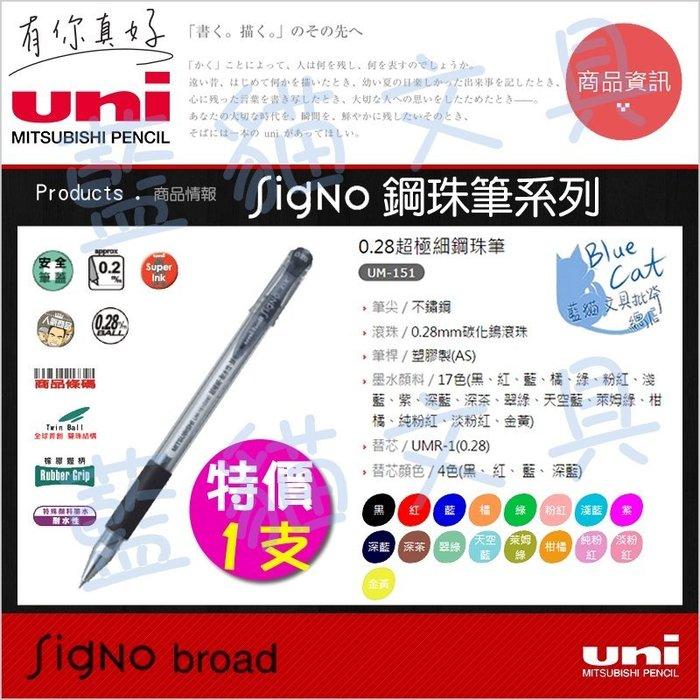 【可超商取貨】共17色可挑選【BC38015】〈UM-151〉0.28鋼珠筆/支《三菱uni-ball》【藍貓文具】