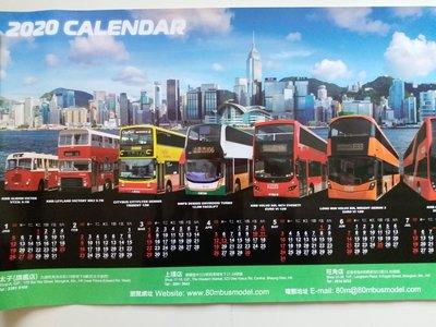 巴士年曆2020年