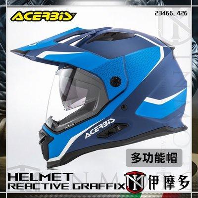 伊摩多※義大利 ACERBIS Reactive Graffix。藍藍426 越野帽 鳥帽林道 滑胎 多功能 全罩安全帽