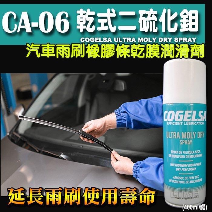 熱賣款👍【CA-06】COGELSA 乾式二硫化鉬潤滑劑→車用鏈條.雨刷.節氣閥門.方向節 延長雨刷壽命