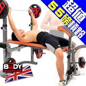 ⊙哪裡買⊙BODY SCULPTURE 55磅槓鈴+重力訓練舉重床M03210重量訓練機.蝴蝶機.綜合運動健身器材