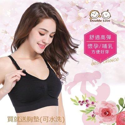 部落客推薦+高品質 舒適無痕高彈力哺乳胸罩(無鋼圈)孕婦裝 哺乳衣 內衣 (孕期穿到哺乳期)【DA0010】