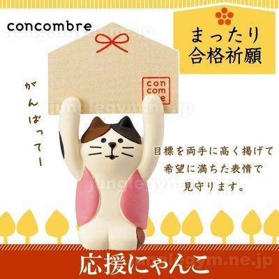 [托托 in JP]日本 正品 concombre DECOLE 考生系列 許願 加油 貓