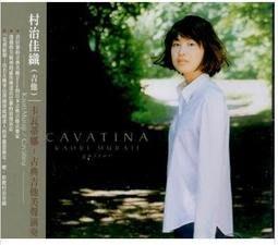 村治佳織KAORI MURAJI CAVATINA 卡瓦蒂娜 - 古典吉他美聲演奏