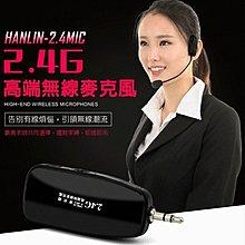 免運【JinG】HANLIN-2.4MIC 2.4G頭戴式麥克風(最遠達80米) 隨插即用免配對低雜訊 無線麥克風非FM